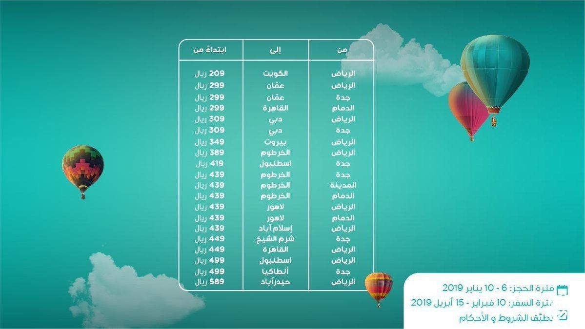 طيران ناس يطلق عروض الرحلات الدولية بأسعار تبدأ من 209 ...